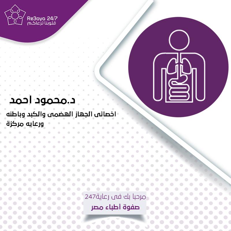 احجز مع د/محمود احمد على الدين