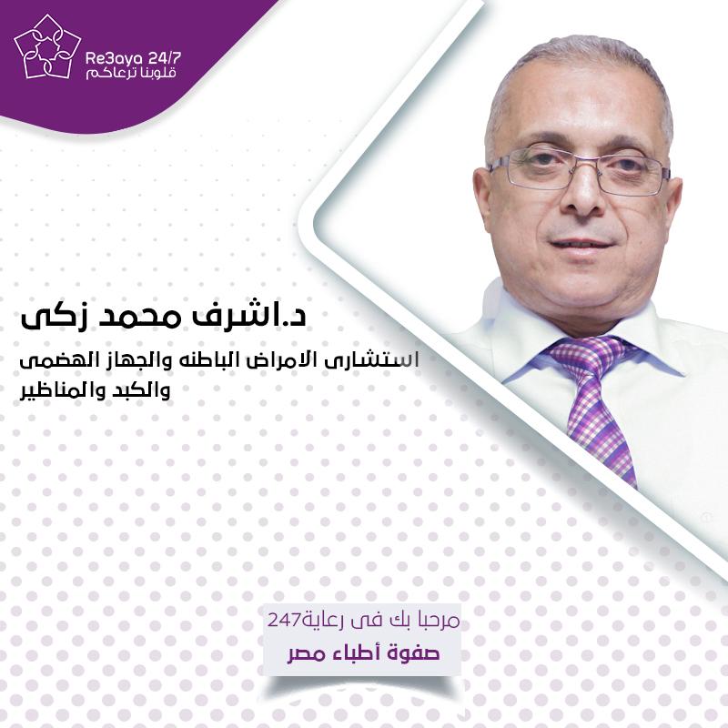 احجز مع د/اشرف محمد زكى