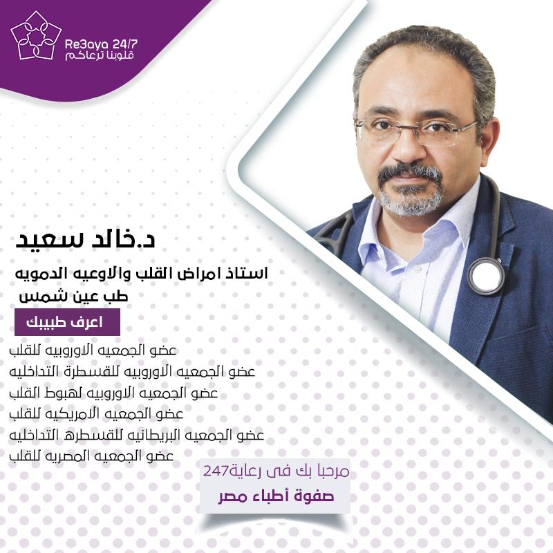 احجز مع د/خالد سعيد