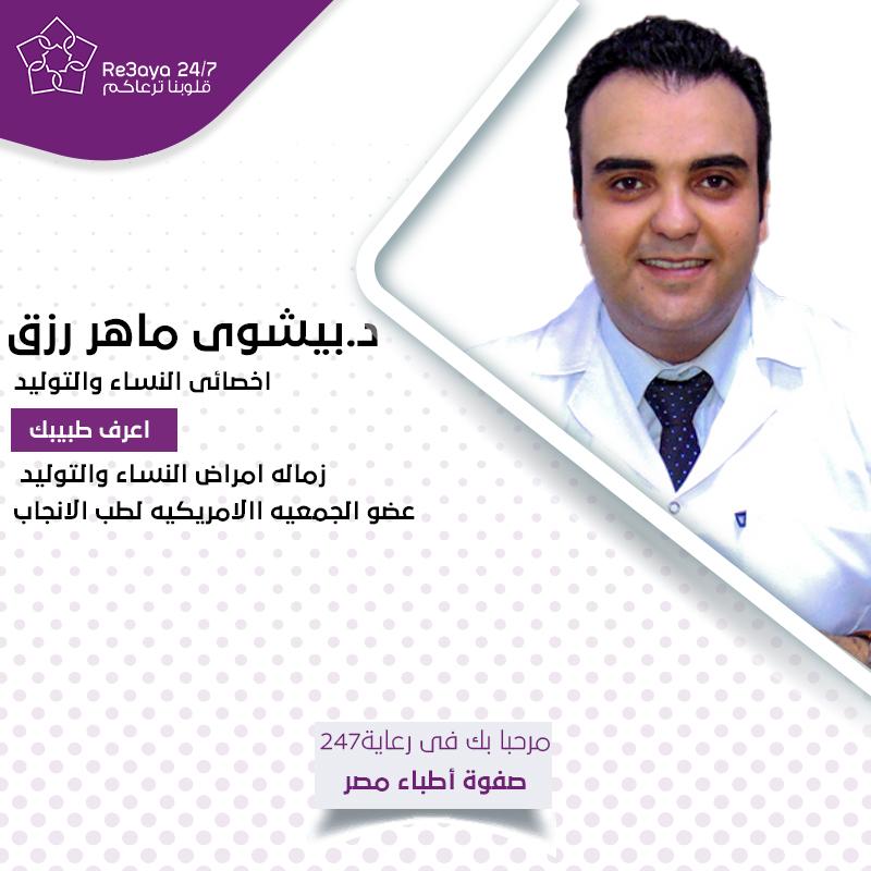 احجز مع د/بيشوى ماهر رزق