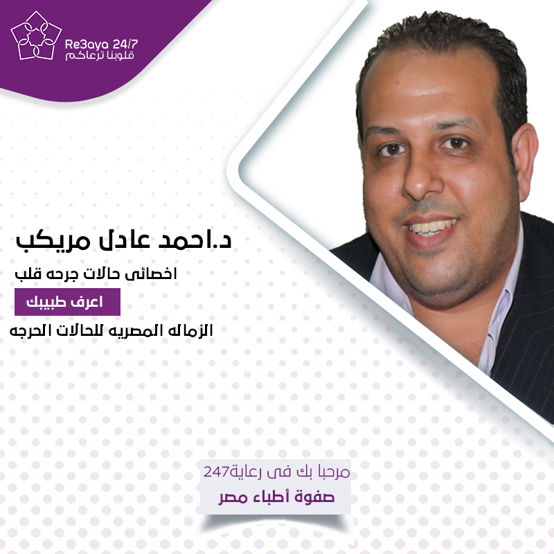 احجز مع د/احمد عادل مريكب