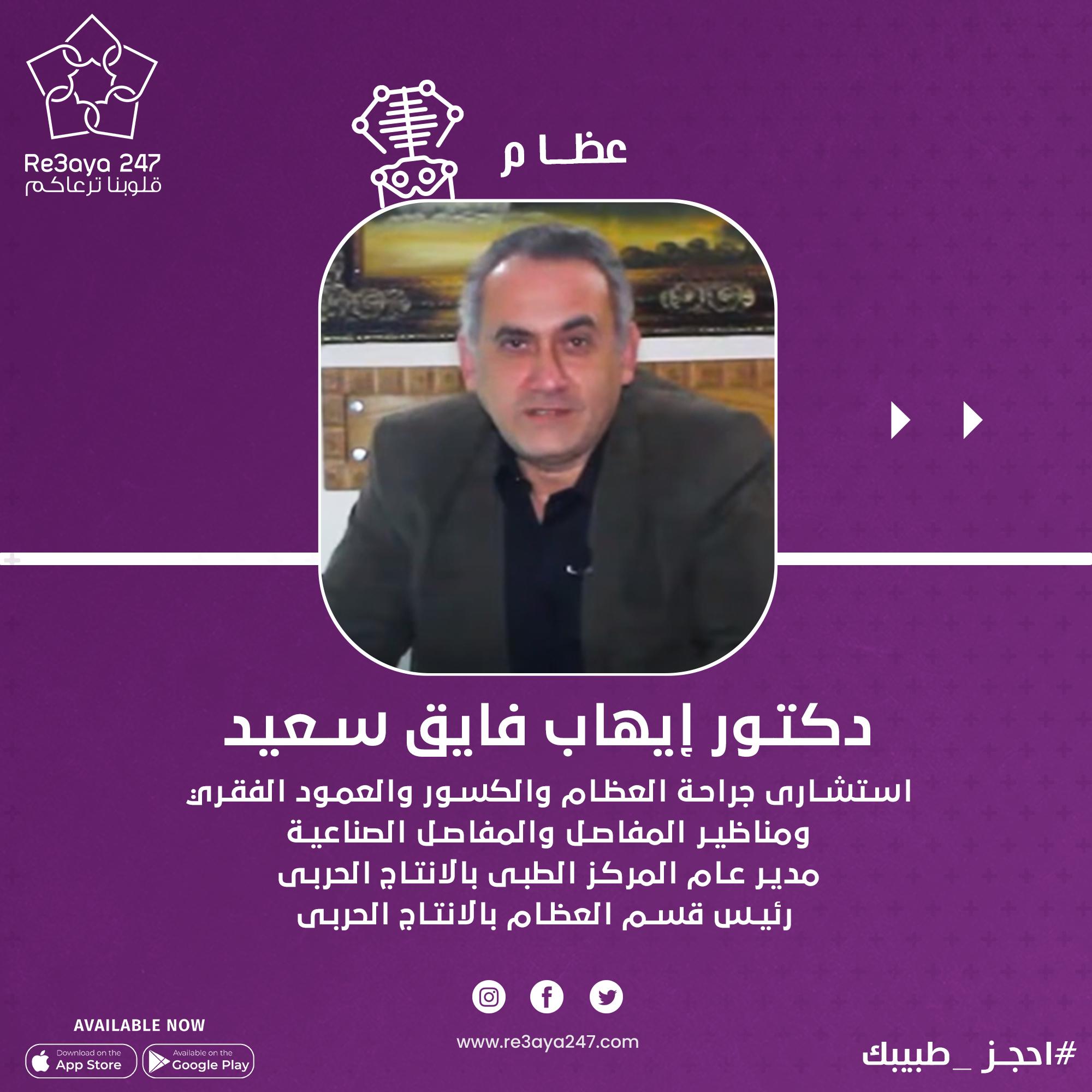 احجز مع د/ايهاب فايق سعيد