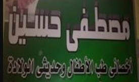 احجز مع د/مصطفى حسين