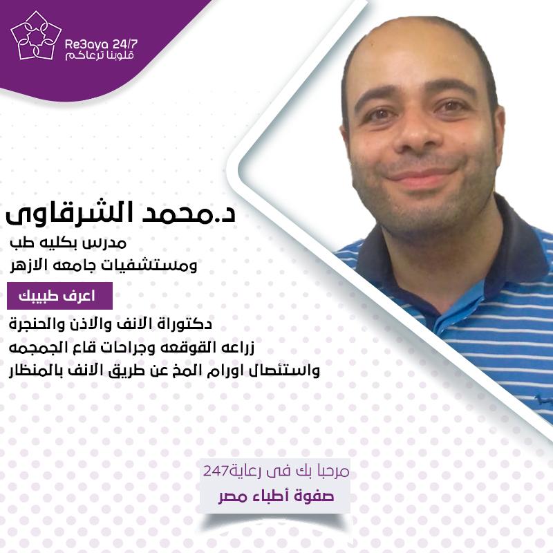 أرفق لي تنبيه دكتور محمد الشرقاوى نساء وتوليد Comertinsaat Com