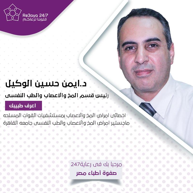 احجز مع د/ايمن حسين الوكيل