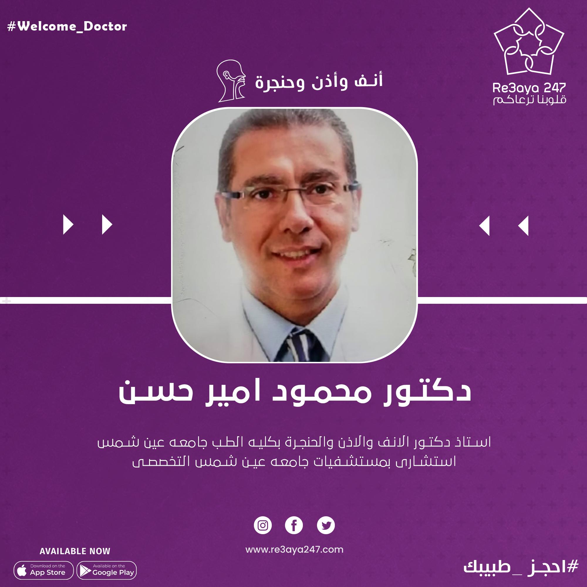 احجز مع د/محمود امير حسن
