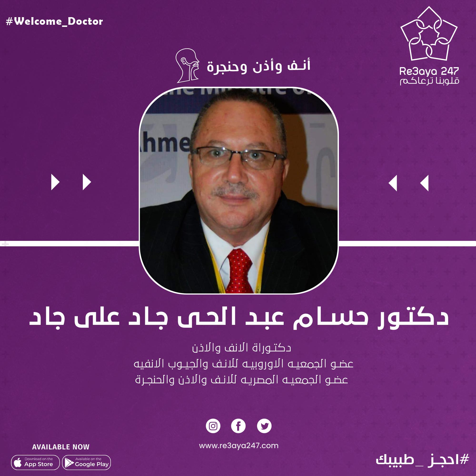 احجز مع د/حسام عبد الحى جاد على جاد