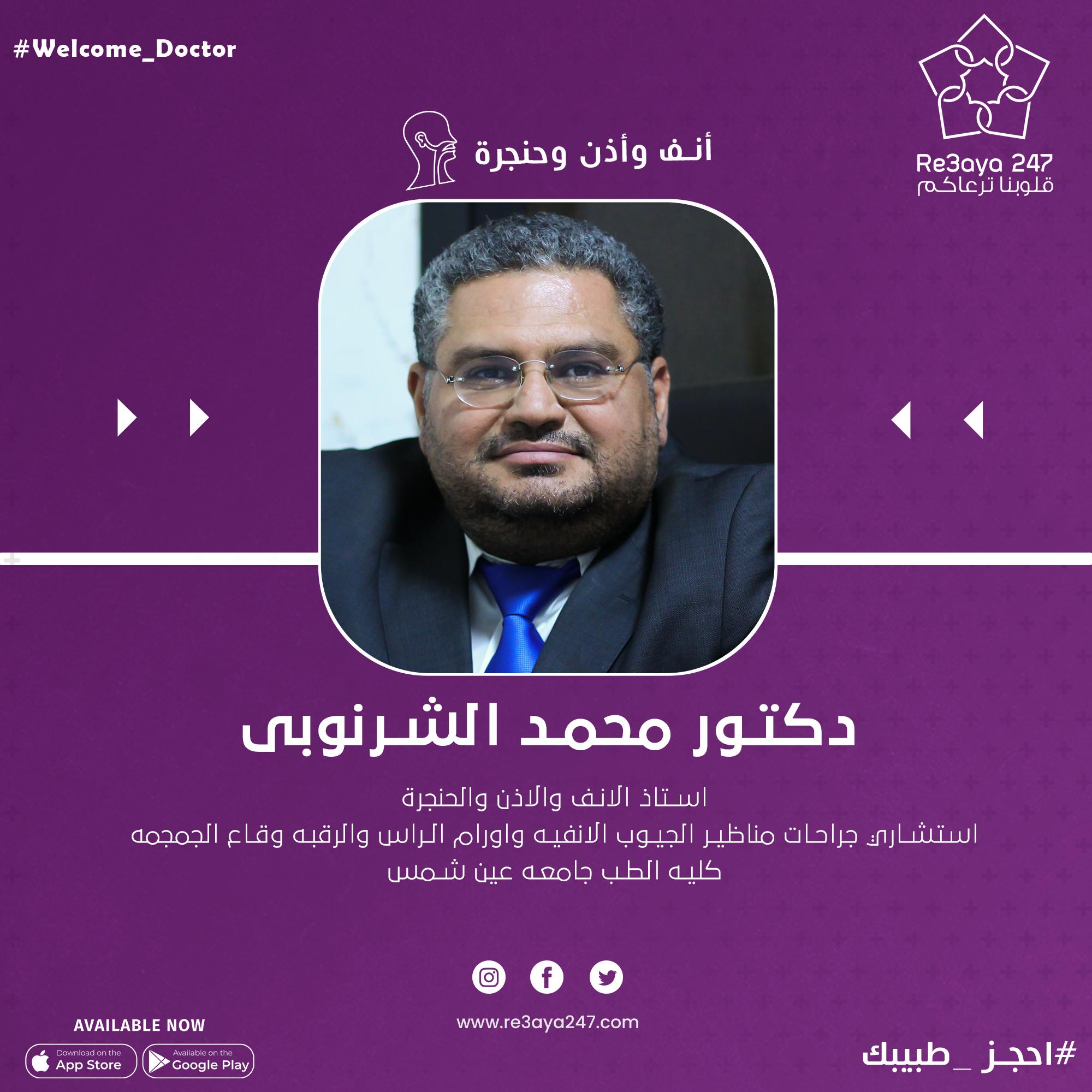 احجز مع د/محمد الشرنوبى