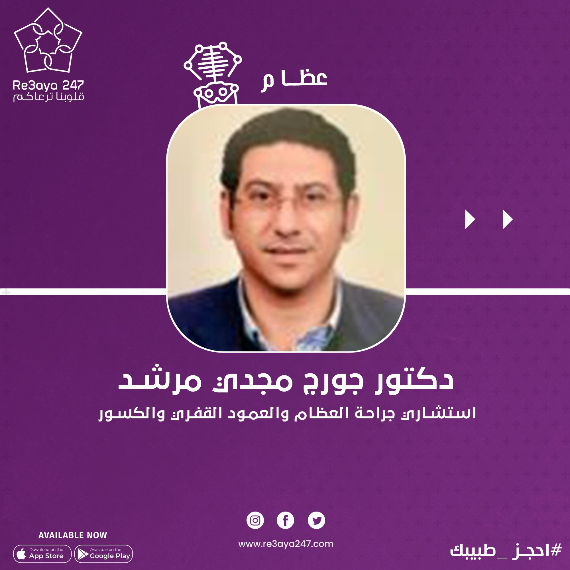 احجز مع د/جورج مجدى مرشد