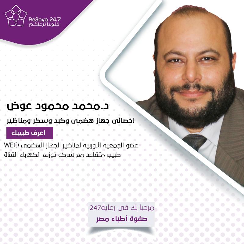 احجز مع د/محمد محمود عوض