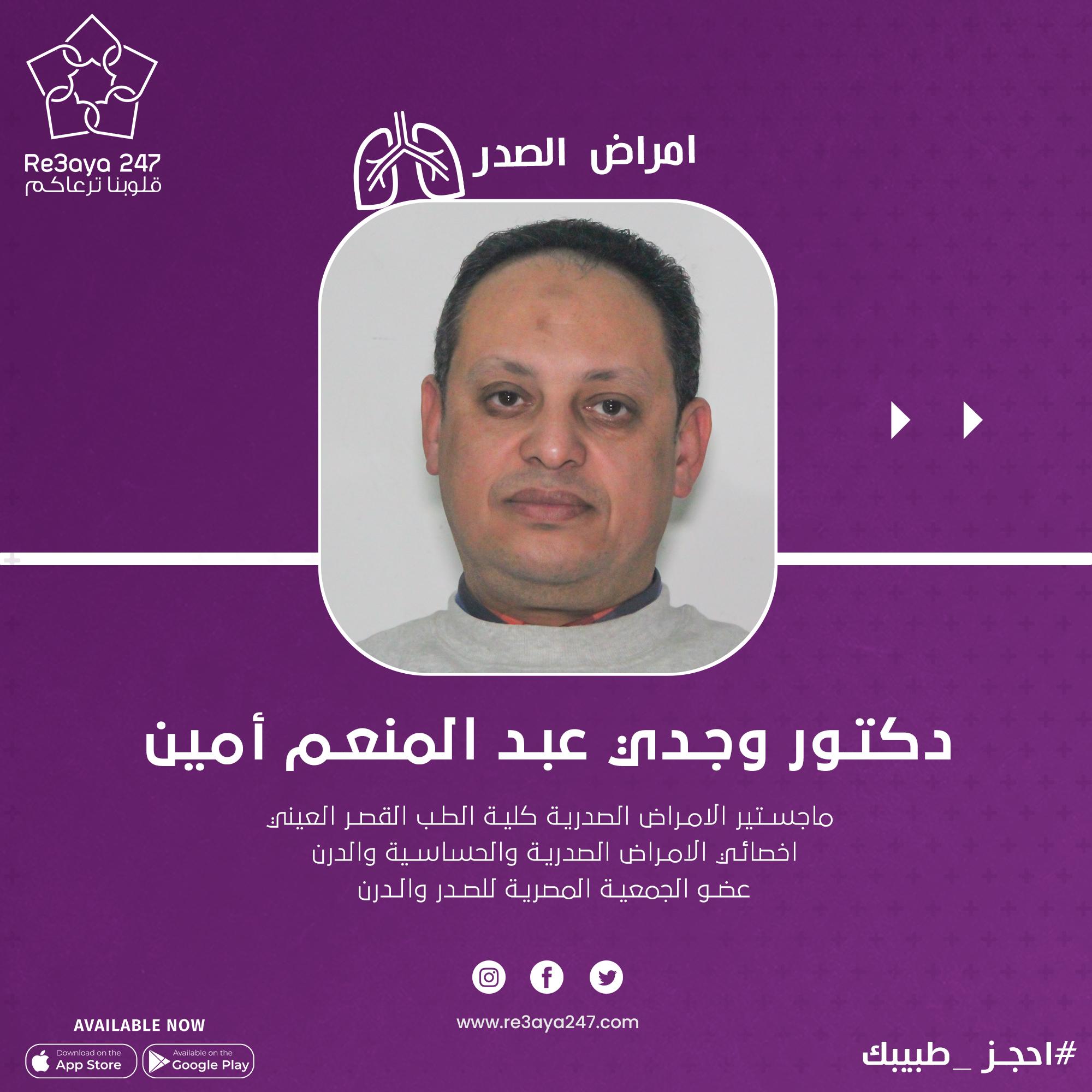 احجز مع د/وجدى عبد المنعم امين