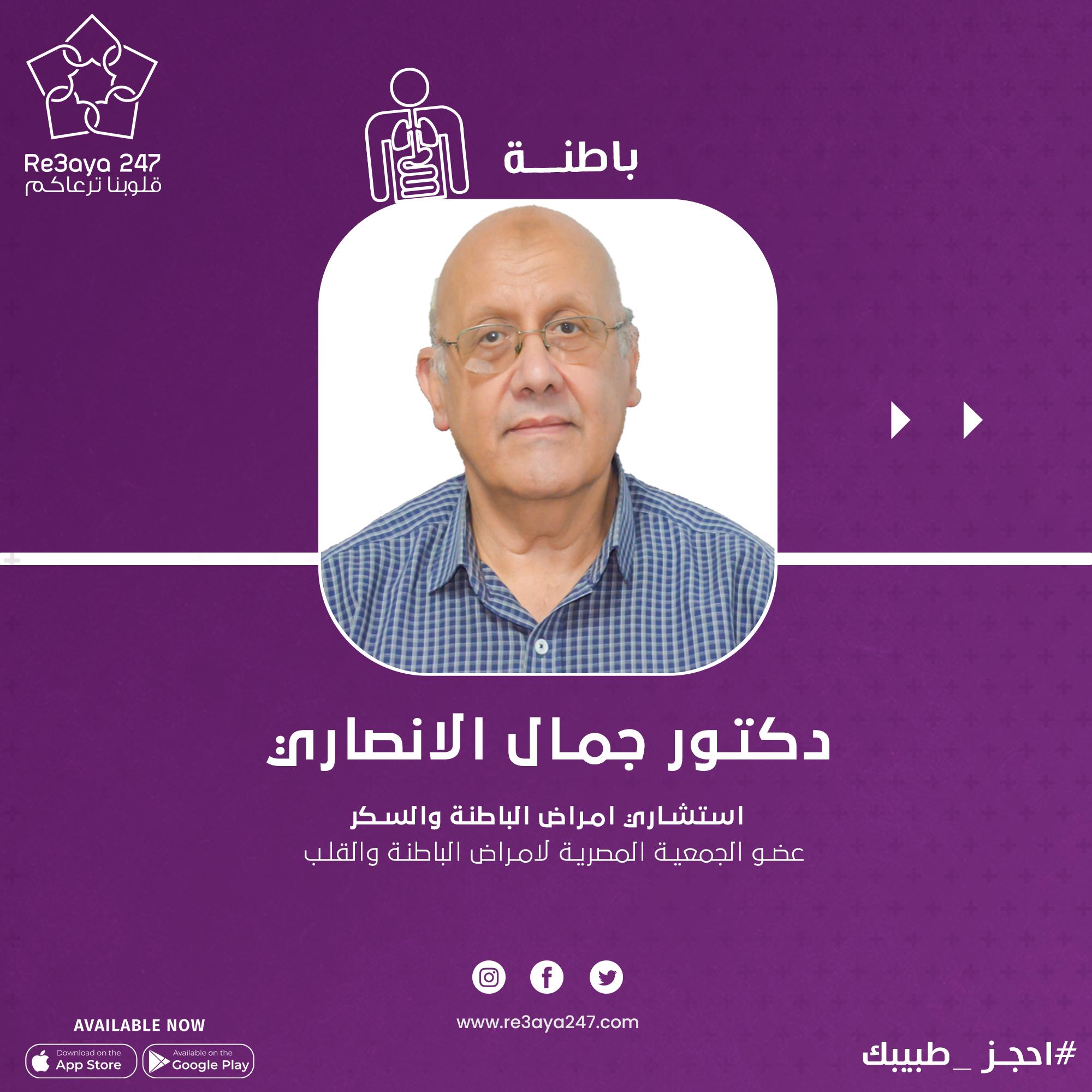 احجز مع د/جمال الانصارى