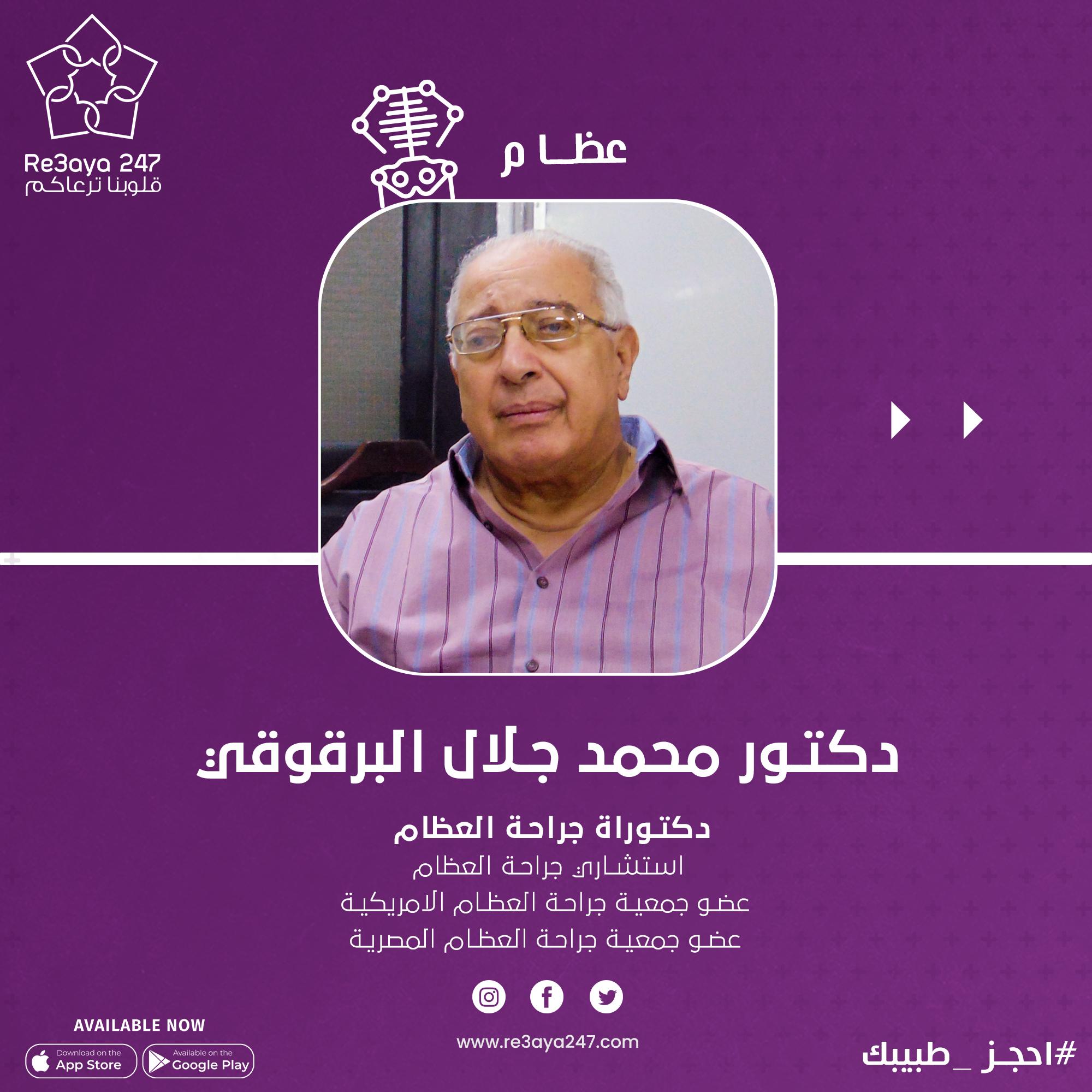 احجز مع د/محمد جلال البرقوقى