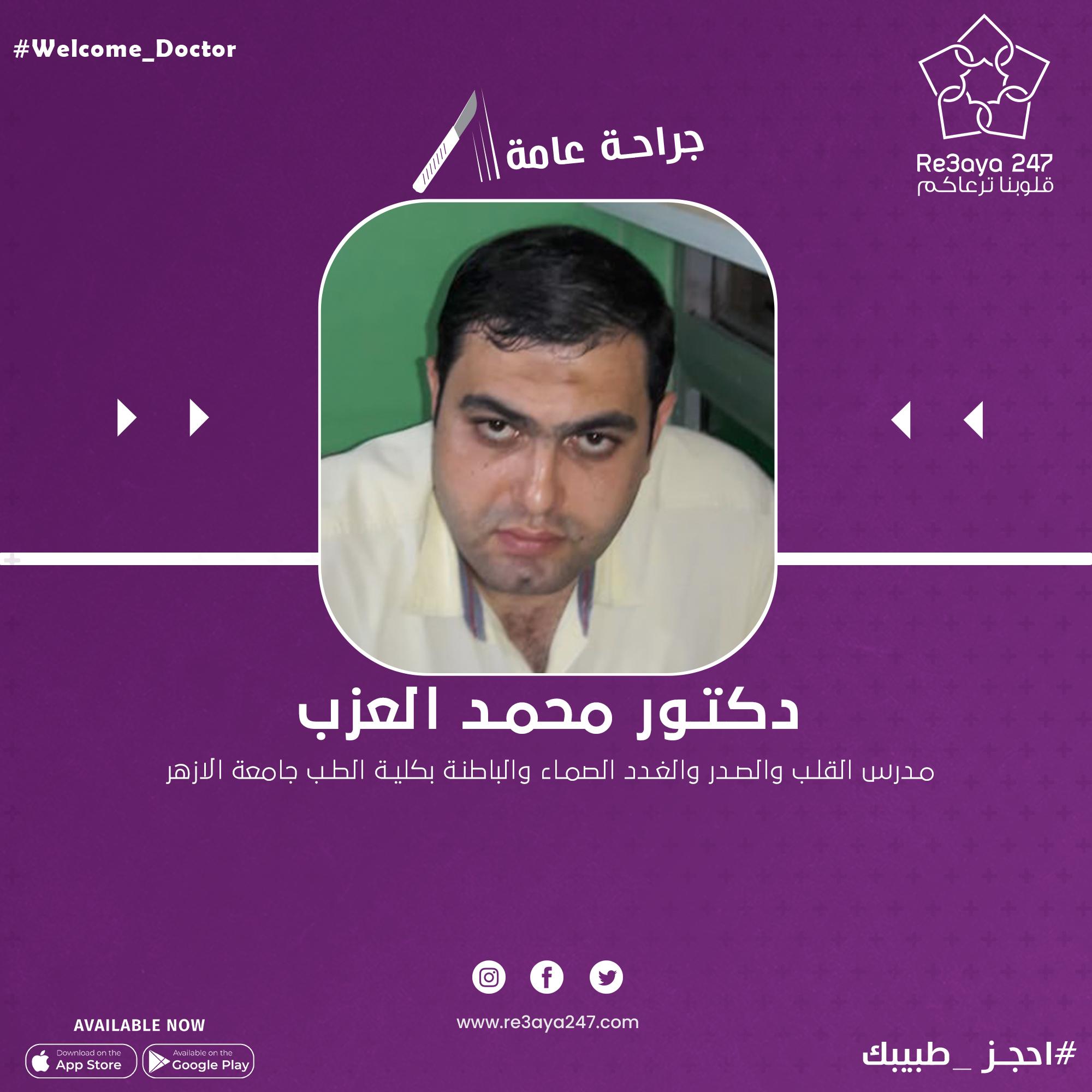 احجز مع د/محمد العزب