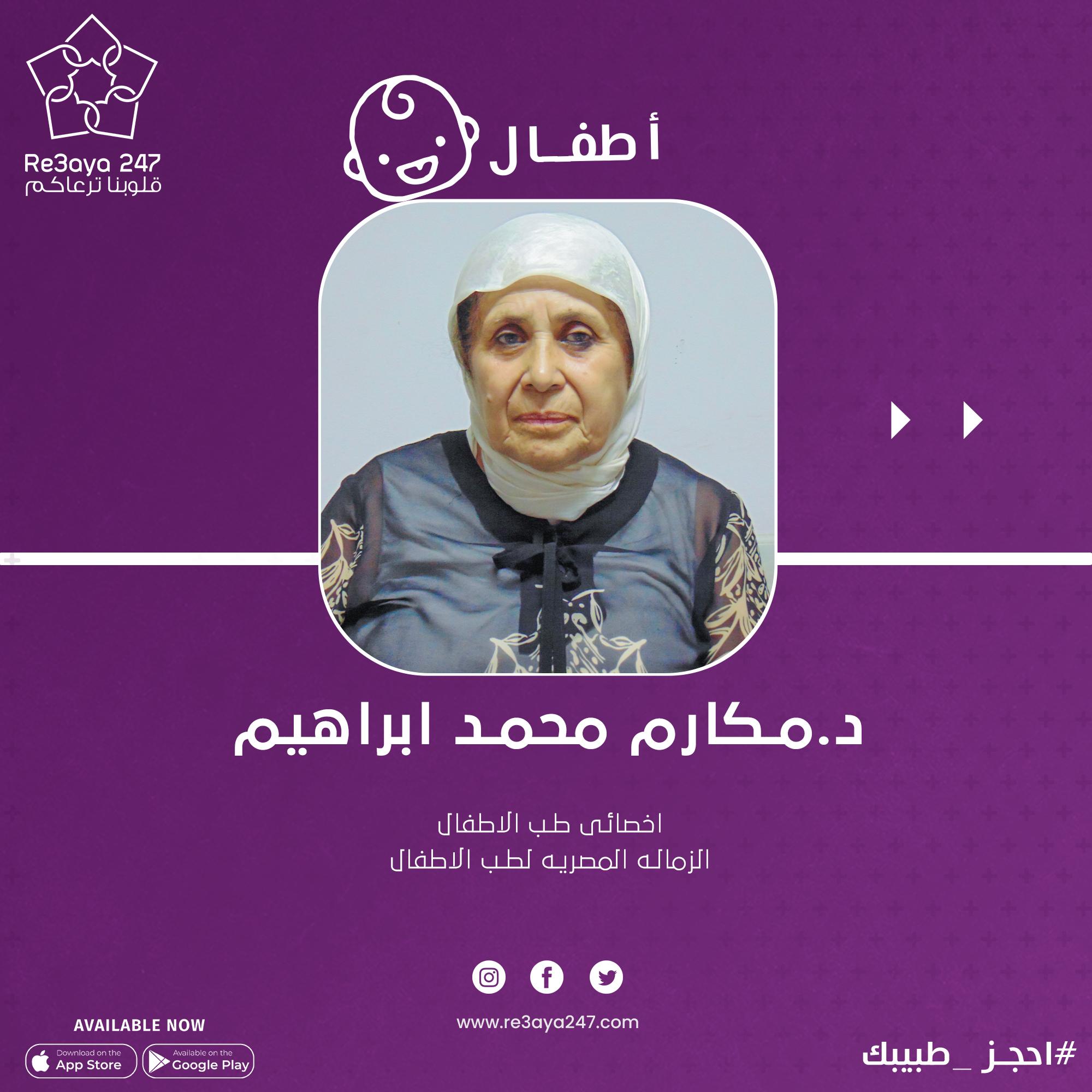 احجز مع د/مكارم محمد ابراهيم