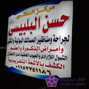 احجز مع د/حسن محمد البلبيسى