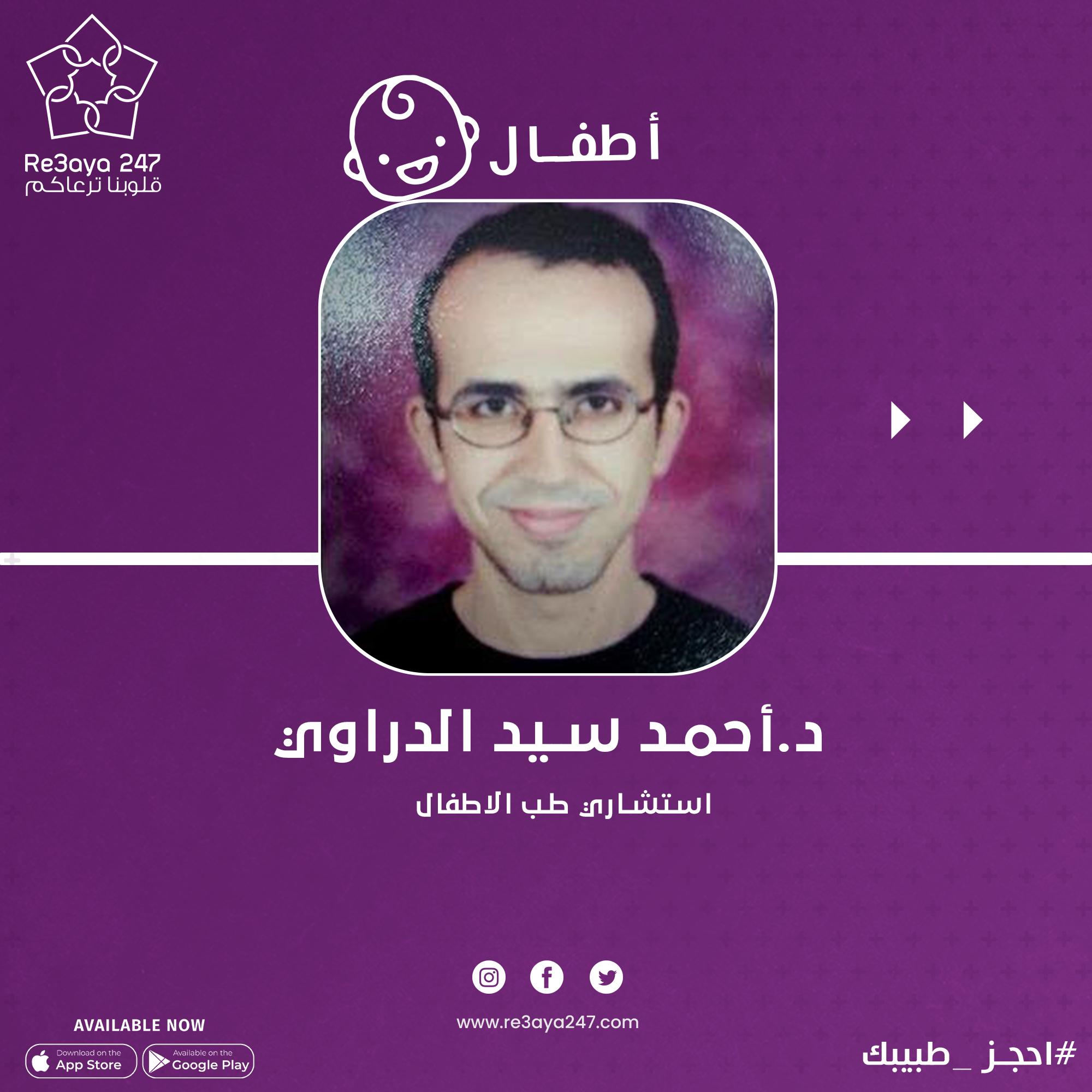 احجز مع د/احمد سيد الدراوى