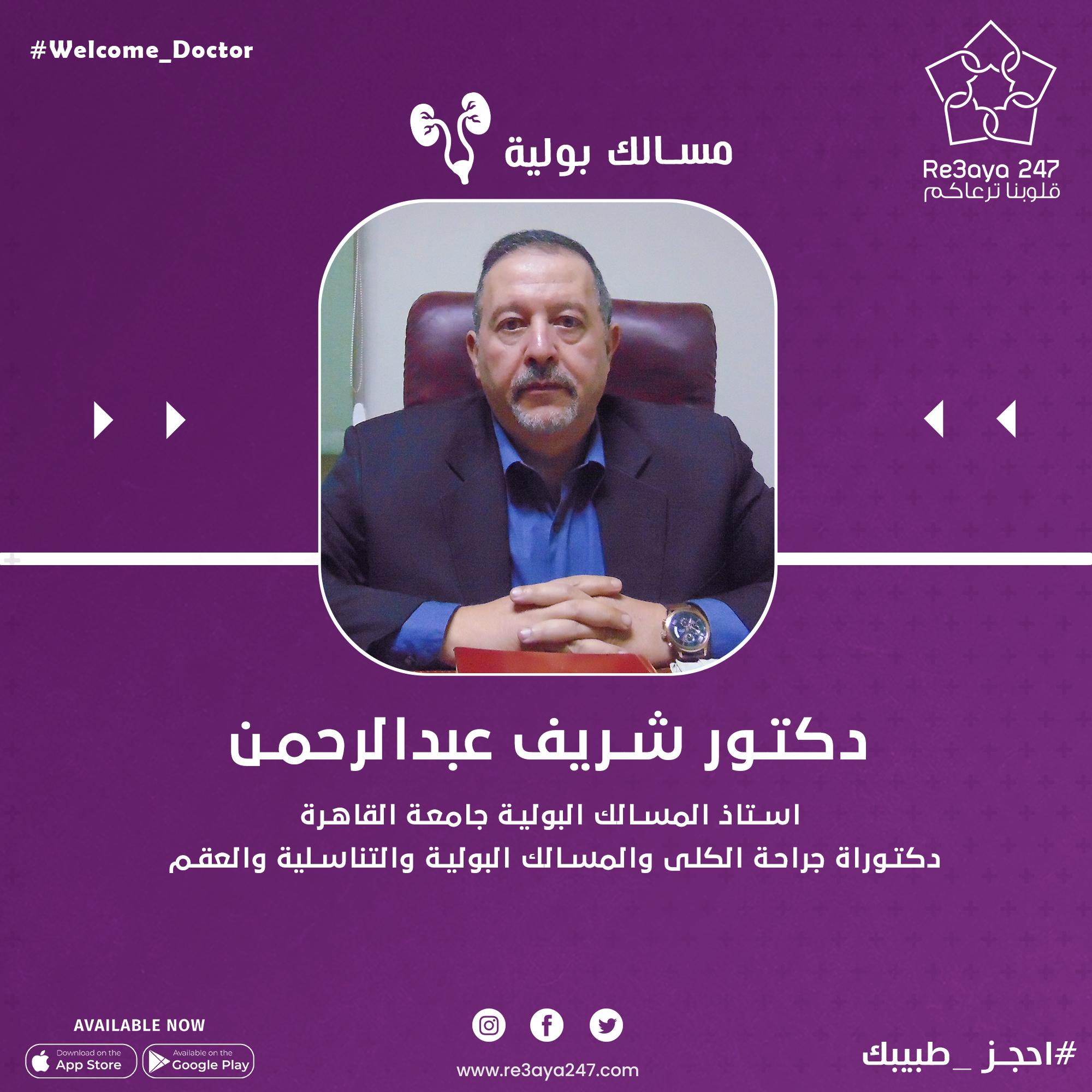 احجز مع د/شريف عبدالرحمن