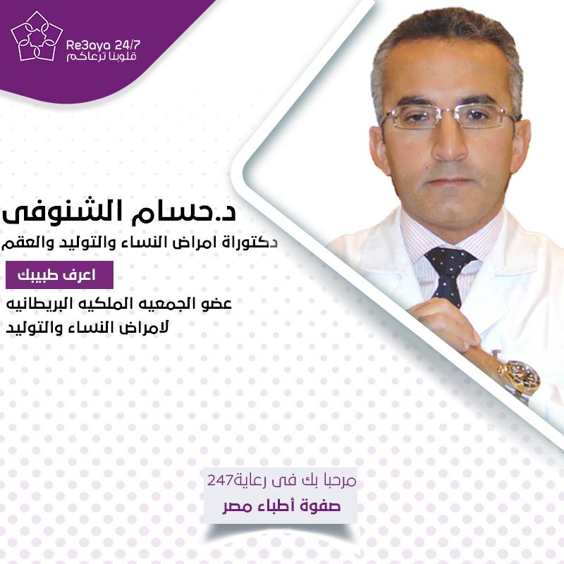 احجز مع د/حسام الشنوفى