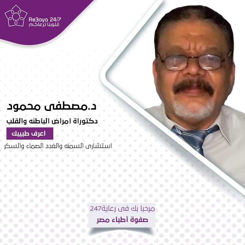 احجز مع د/مصطفى محمود