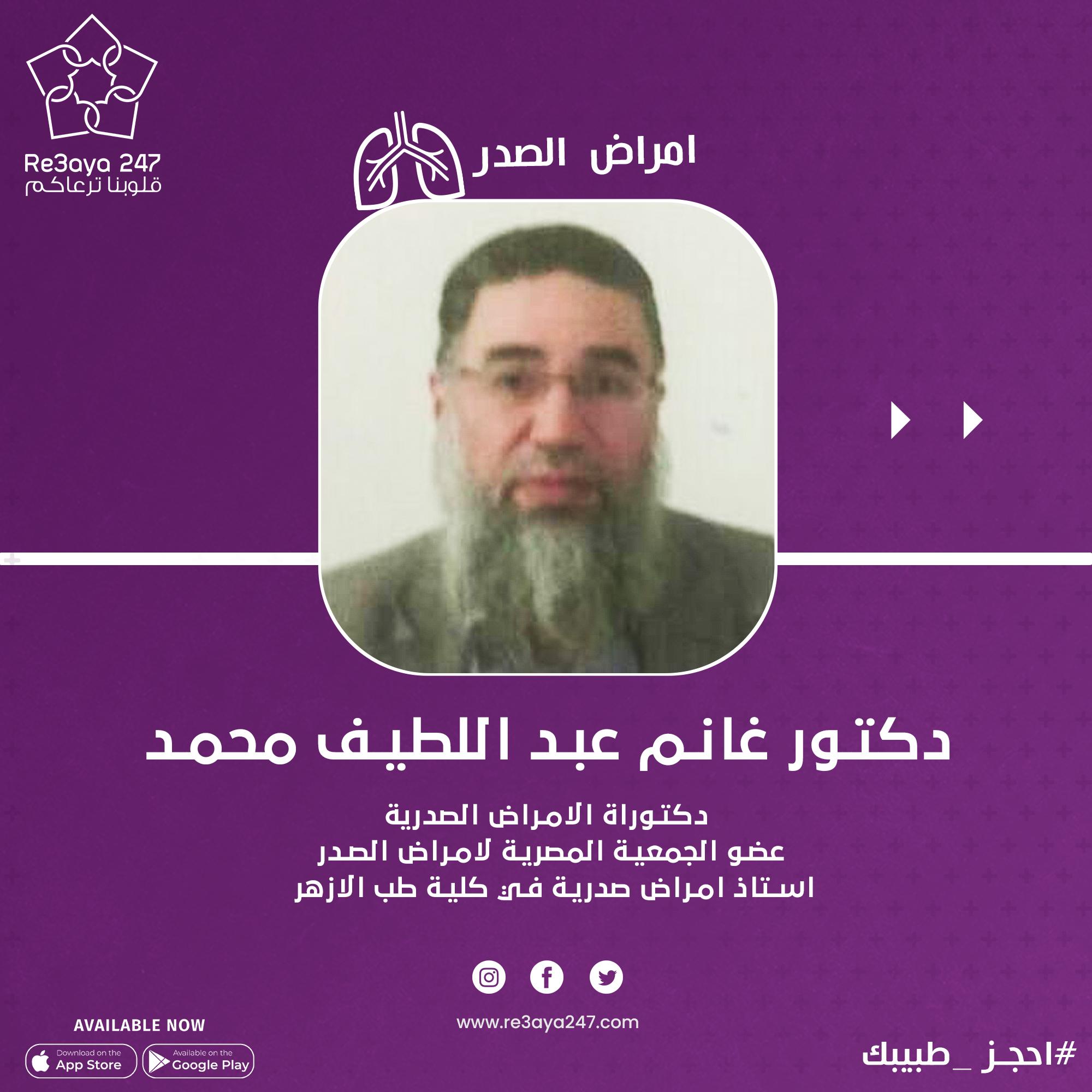 احجز مع د/غانم عبد اللطيف محمد
