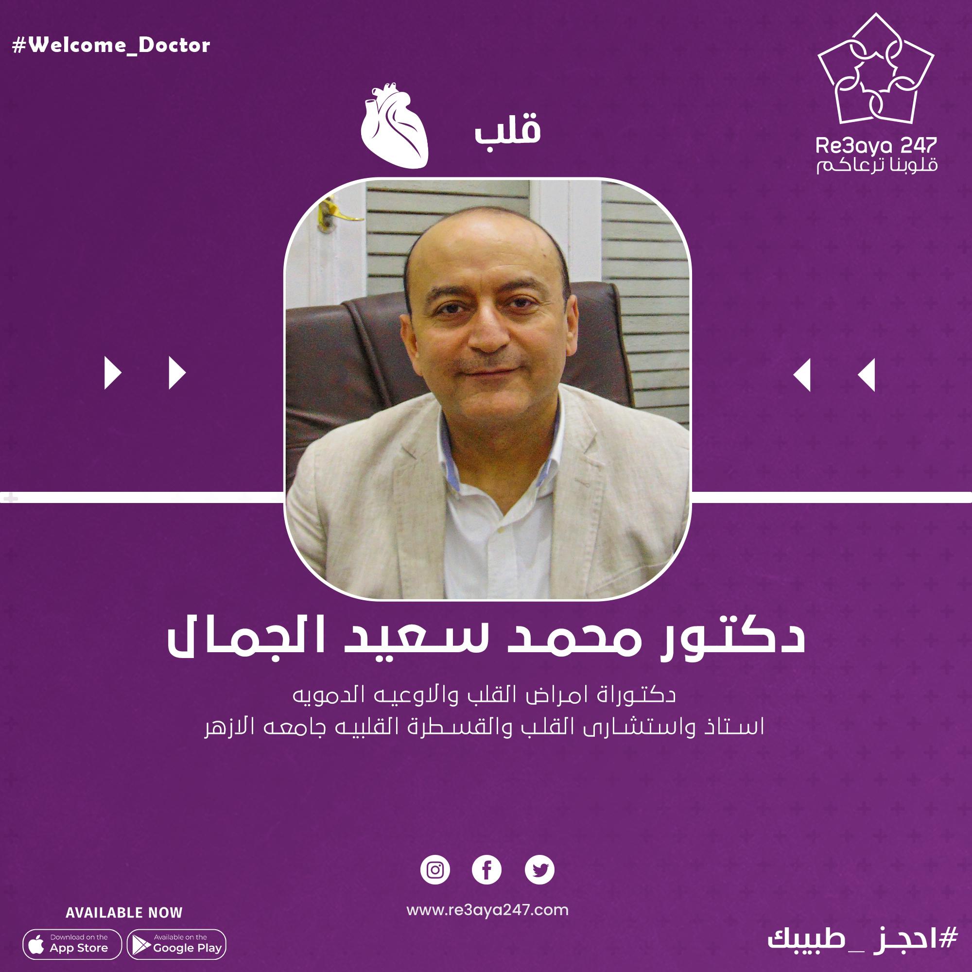 احجز مع د/محمد سعيد الجمال