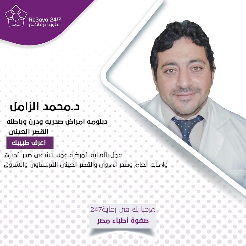 احجز مع د/محمد عبد العظيم الزامل