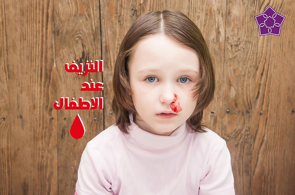 ما هي خطورة النزيف....عند الأطفال ؟