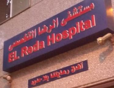 Al Reda Hospital