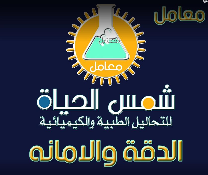 Shams-Alhayaa Laboratory