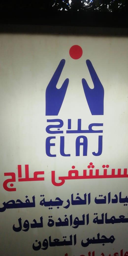 Elag Hospital
