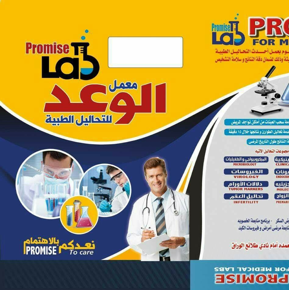 Alwaad Laboratory