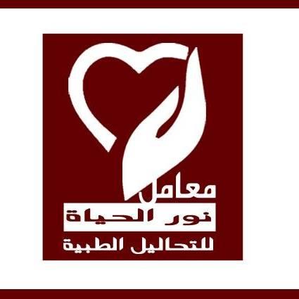 Nour Alhaya Medical Laboratory