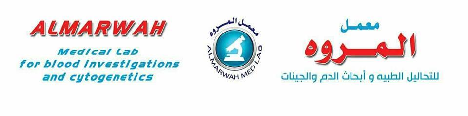 Almarwa Medical Laboratory