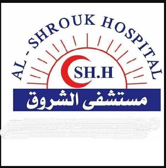 مستشفى الشروق