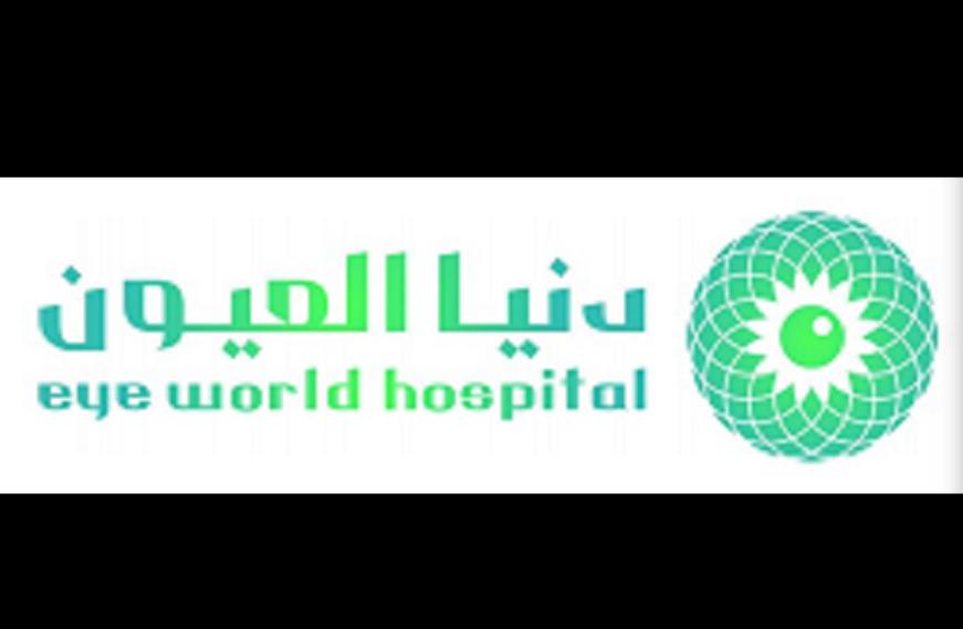 مستشفى دنيا العيون